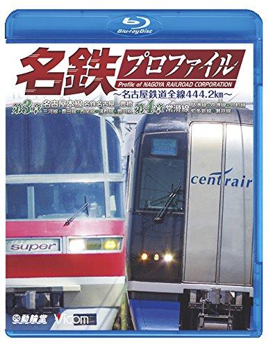 名鉄プロファイル 〜名古屋鉄道全線444・2㎞〜 第3章/第4章 【Blu-ray Disc】