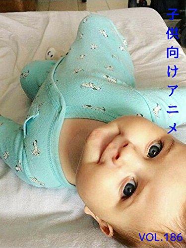 子供向けアニメ VOL. 186