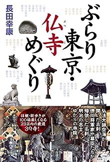 ぶらり東京・仏寺めぐり (幻冬舎単行本)