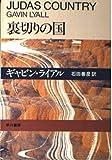 裏切りの国 (ハヤカワ・ミステリ文庫)