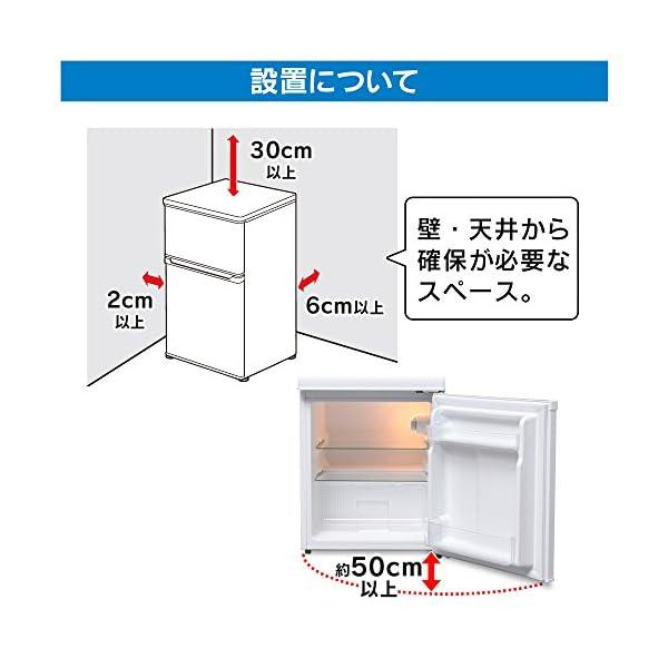 アイリスオーヤマ 冷蔵庫 90L 2ドア 直冷...の紹介画像8