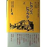 Amazon.co.jp: スウェン・ヘディ...