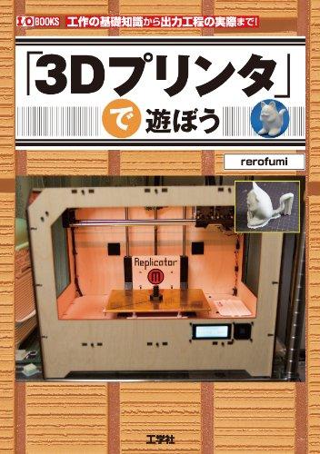 「3Dプリンタ」で遊ぼう―工作の基礎知識から出力工程の実際まで! (I/O BOOKS)の詳細を見る
