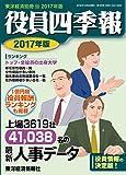 役員四季報 2017年版 2016年 10 月号