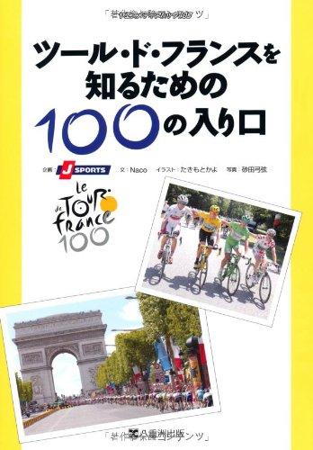 ツール・ド・フランスを知るための100の入り口 (ヤエスメディアムック408)の詳細を見る