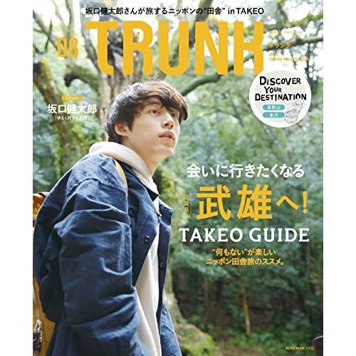 TRUNK〔トランク〕Vol.8 (NEKO MOOK)