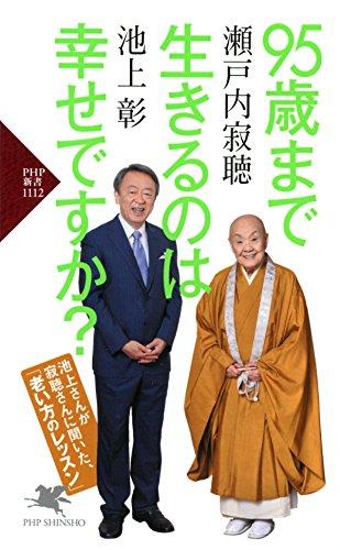 95歳まで生きるのは幸せですか? (PHP新書)