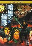スター・ウォーズ 暗黒の艦隊 下 (講談社文庫)