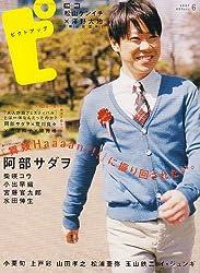 ピクトアップ 2007年 06月号 [雑誌]