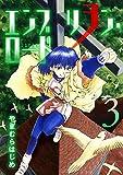 エンブリヲン・ロード(3) (サンデーGXコミックス)