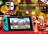 Nintendo Switch/ニンテンドー3DS プレゼントソフトカタログ2018 冬[期間限定広告]