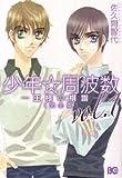 少年☆周波数完全版 vol.1―王様の棋譜 (B's LOG Comics)