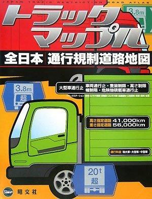 トラックマップル 全日本通行規制道路地図