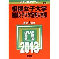 相模女子大学・相模女子大学短期大学部 (2013年版 大学入試シリーズ)