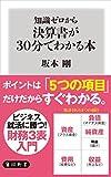 知識ゼロから決算書が30分でわかる本 角川SSC新書 (角川新書)
