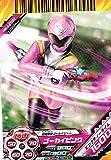 スーパー戦隊バトル ダイスオーDX 海賊戦隊ゴーカイジャー ゴーカイピンク GB.1-031