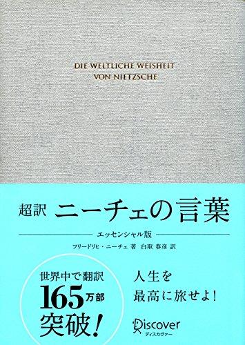 超訳 ニーチェの言葉 エッセンシャル版(特装版)