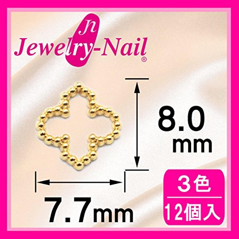 高める染料教育者[プリティーネイル]ネイルパーツ Nail Parts ブリオンモロッカン(M) 12入 ゴールド