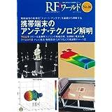 RFワールド no.16―無線と高周波の技術解説マガジン 携帯端末のアンテナ・テクノロジ解明