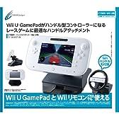 CYBER ・ ハンドルスタンド ( Wii U 用) ブラック 【Wii リモコン用グリップ同梱】