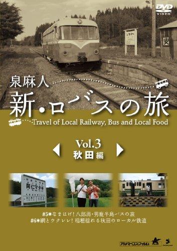 泉麻人 新・ロバスの旅 Vol.3 秋田編 [DVD]