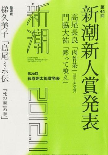 新潮 2012年 11月号 [雑誌]の詳細を見る