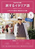 NHKテレビテレビ旅するイタリア語 2020年 05 月号 [雑誌]