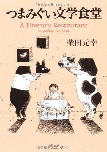 つまみぐい文学食堂 (角川文庫)の詳細を見る