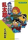落第忍者乱太郎 31 (あさひコミックス)