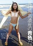 夏は最高濃度の青色だ。海辺のちぃぱい日焼け少女は小悪魔rock 'n' roll。 CREAM SODA/妄想族 [DVD]
