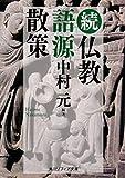 続 仏教語源散策 (角川ソフィア文庫)