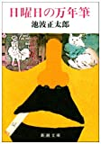 日曜日の万年筆 (新潮文庫) 画像
