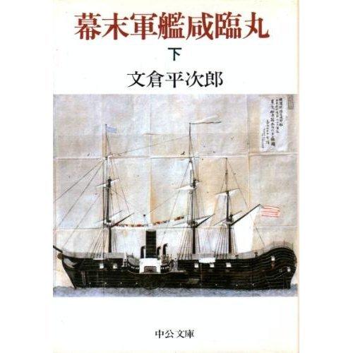 幕末軍艦咸臨丸〈下〉 (中公文庫)