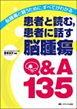 患者と読む,患者に話す脳腫瘍Q&A 135—脳腫瘍と闘うために,すべてがわかる  藤巻 高光 (メディカ出版)