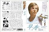 早春 デジタル・リマスター版 [DVD] 画像