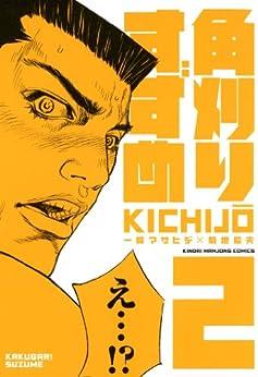 [KICHIJO(一條マサヒデ×菊地昭夫)]の角刈りすずめ (2) (近代麻雀コミックス)
