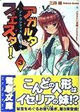 アガルタ・フィエスタ! (3) (電撃文庫 (1291))