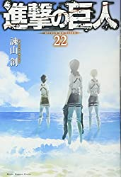 進撃の巨人(22) (講談社コミックス)