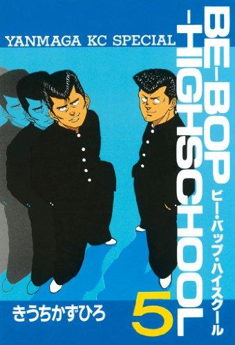 BE?BOP?HIGHSCHOOL(5) (ヤングマガジンコミックス)