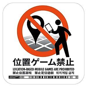【屋外用】【新JIS安全色】デザイン標識「位置ゲーム禁止(白)」- 150x150mm/5言語/スマホ連携 駅も手掛けるデザイン会社のサインステッカー