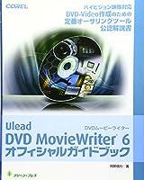Ulead DVD MovieWriter 6 オフィシャルガイドブック