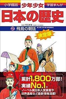 [あおむら純]の学習まんが 少年少女日本の歴史2 飛鳥の朝廷 ―古墳・飛鳥時代―