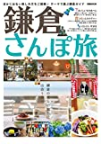 鎌倉さんぽ旅