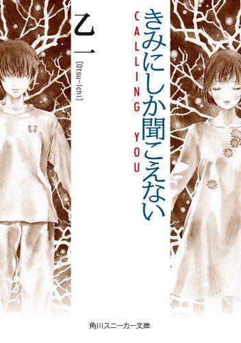きみにしか聞こえない -CALLING YOU- (角川スニーカー文庫)の詳細を見る