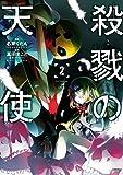 殺戮の天使 2 (MFコミックス ジーンシリーズ)