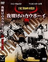西部劇 夜明けのカウボーイ ジョン・ウェイン ITAD-0001 [DVD]