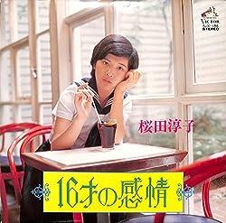16才の感情[桜田淳子][LP盤]