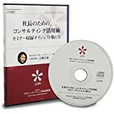 社長のためのコンサルタント活用術セミナーダイジェスト版CD (JCD501) (JCPOセミナーダイジェスト版CDシリーズ)