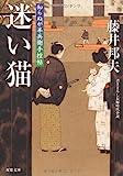 迷い猫ー知らぬが半兵衛手控帖(12) (双葉文庫)