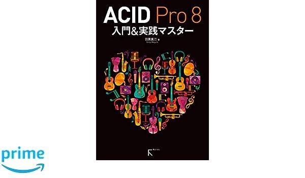 8入門&実践マスター/ 目黒真二 ACID Pro